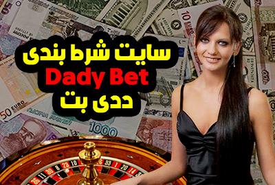 سایت شرط بندی ددی بت DadyBet با ضریب بالا و بنوس 50%