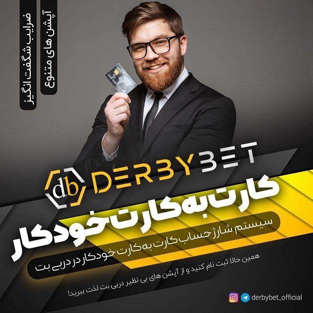 سایت شرط بندی دربی بت Derbybet با درگاه کارت به کارت و مستقیم