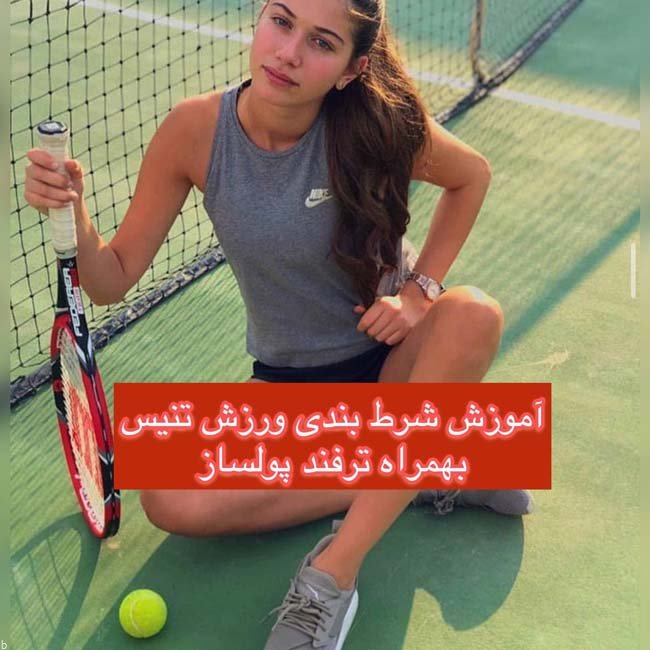 نکاتی در مورد اشتباهاتی که در شرط بندی تنیس صورت میگیرد (برد تضمینی100%)