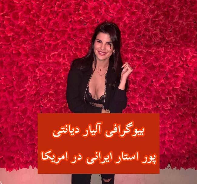 آیلار دیانتی کیست؟ | بیوگرافی پورن استار ایرانی در آمریکا (+عکس های داغ)