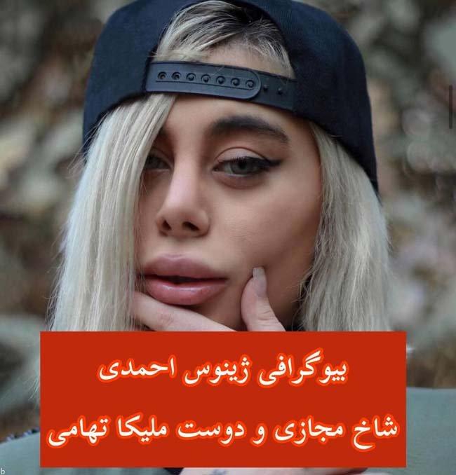 بیوگرافی ژینوس احمدی شاخ مجازی و دوست ملیکا تهامی (+عکس)