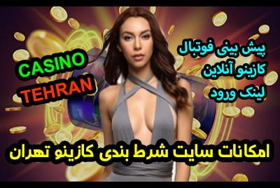 سایت جدید کازینو تهران CASINO TEHRAN لینک ورود کازینو آنلاین