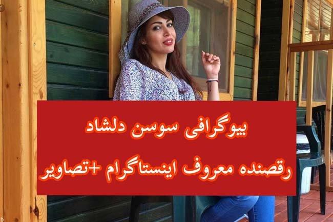 سوسن دلشاد کیست؟ | بیوگرافی رقصنده معروف ایرانی در ترکیه (+عکس)