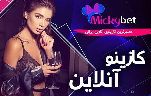 سایت میکی بت Micky Bet ملیکا زمانی
