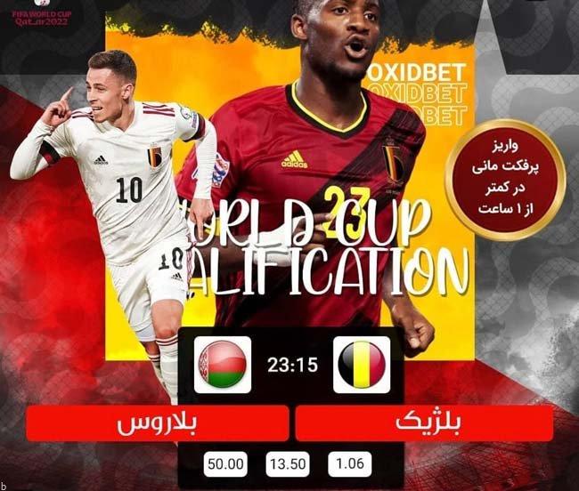 فرم پیش بینی بازی ملی بلژیک و بلاروس مقدماتی جام جهانی 2022