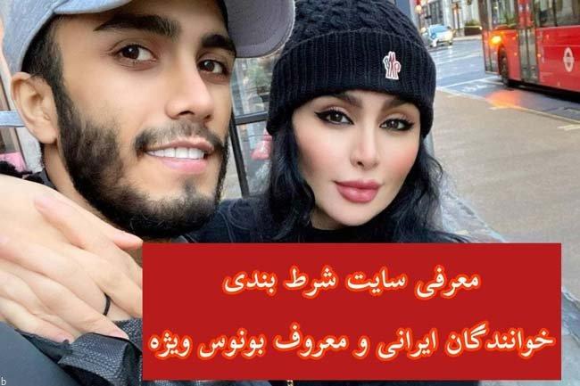 معرفی سایت شرط بندی خوانندگان ایرانی به همراه بونوس های وِیژه