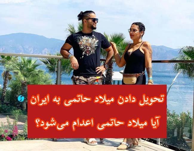 همه چیز در مورد میلاد حاتمی و تحویل دادنش به ایران و جرم او (+عکس)