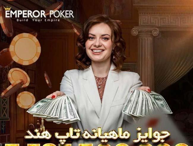 4 ترفند 400 میلیونی در بازی پوکر ( کاملا رایگان و سود 100%)