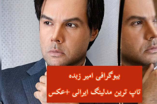 امیر زبده کیست ؟ | بیوگرافی تاپ ترین مدلینگ مرد ایران (+عکس)