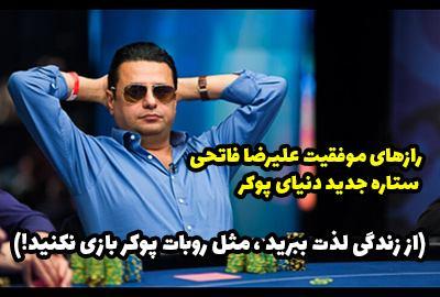 رازهای موفقیت علیرضا فاتحی پوکر باز ایرانی