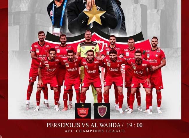 فرم پیش بینی بازی پرسپولیس ایران و الوحده امارات لیگ قهرمانان آسیا