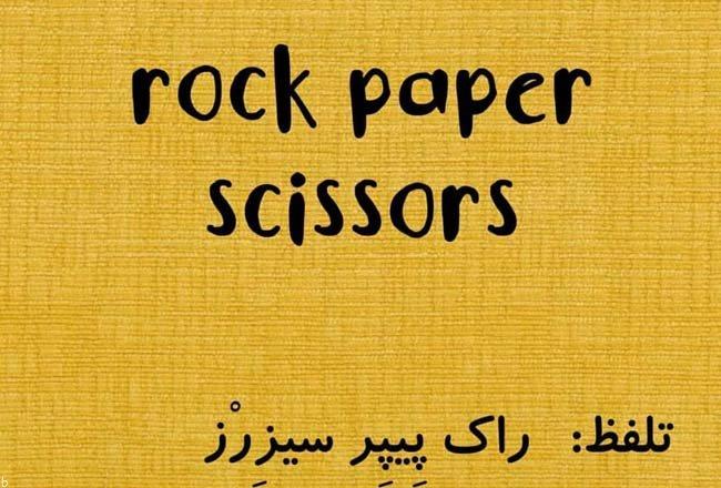 سایت شرط بندی سنگ ، کاغذ قیچی | ترفند های 100 میلیونی بازی جذاب سنگ کاغذ قیچی