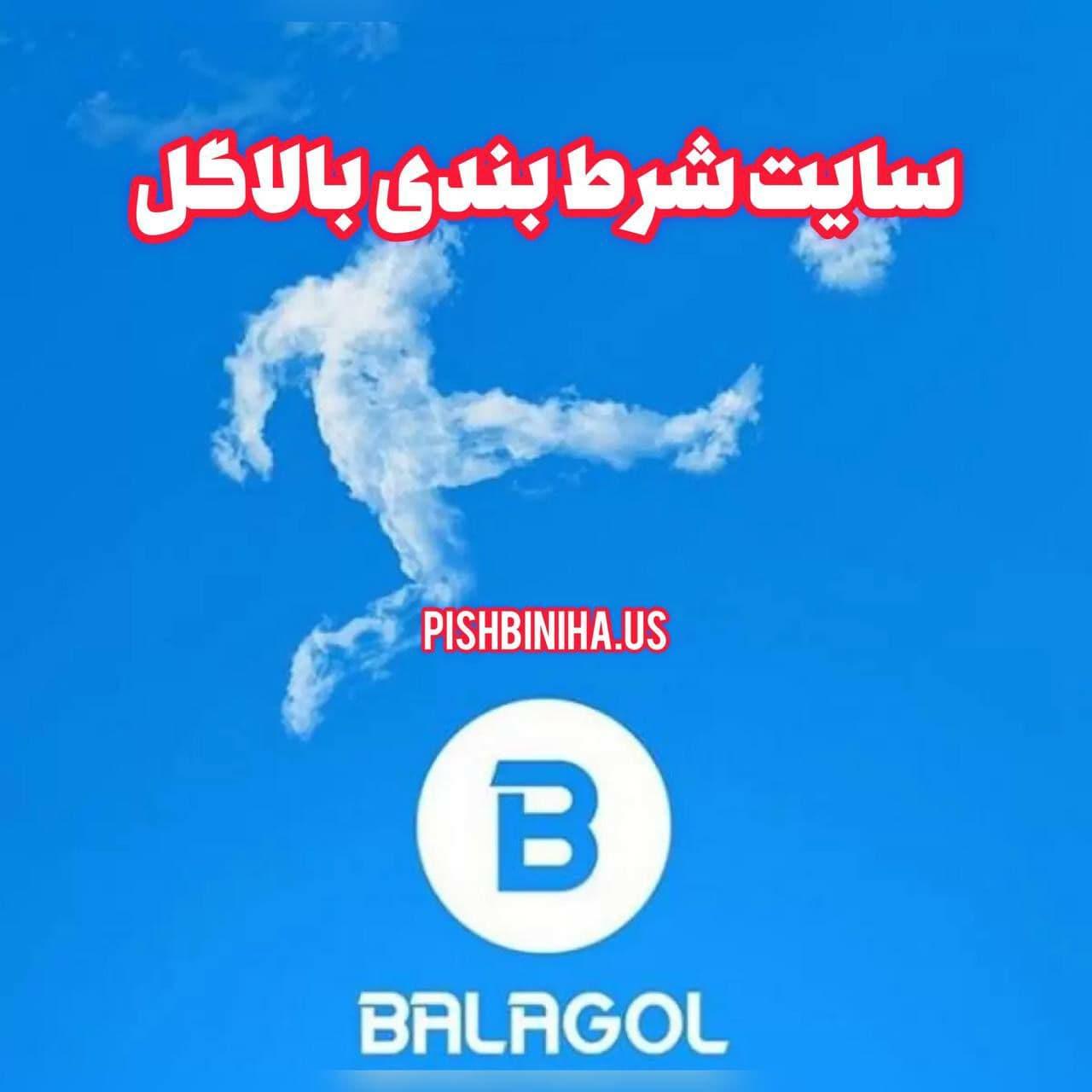 سایت شرط بندی بالا گل BALA GOL