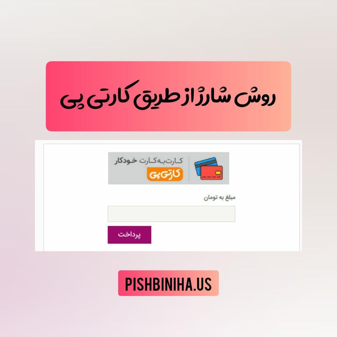 درگاه و روش پرداخت کارتی پی . cartipay . در سایت های شرط بندی