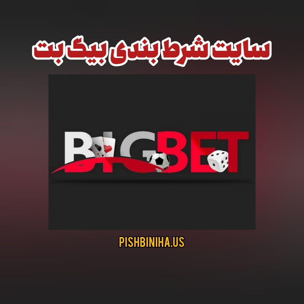 BigBet | سایت شرط بندی بیگ بت