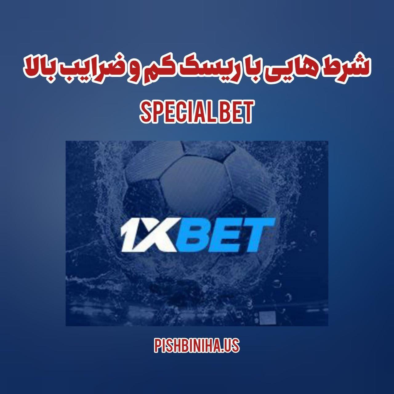 Special bet | شرط هایی با ریسک کم و ضرایب بالا