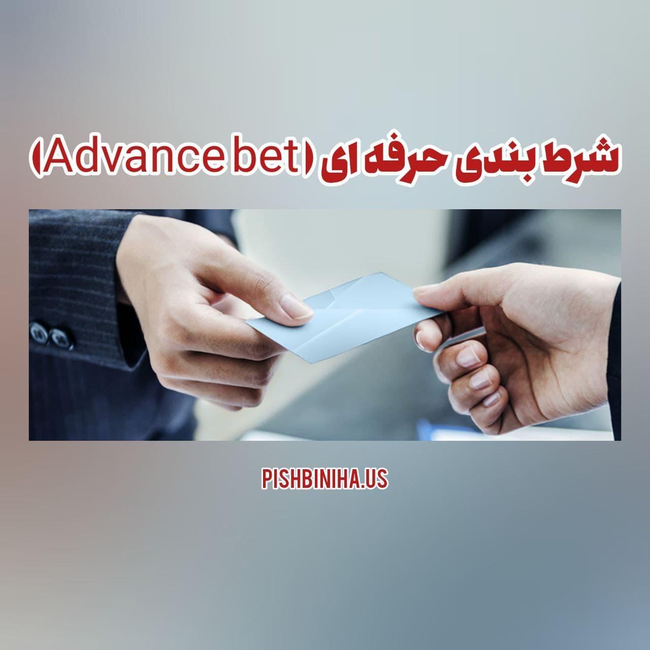  شرط بندی پیشرفته Advance Bet