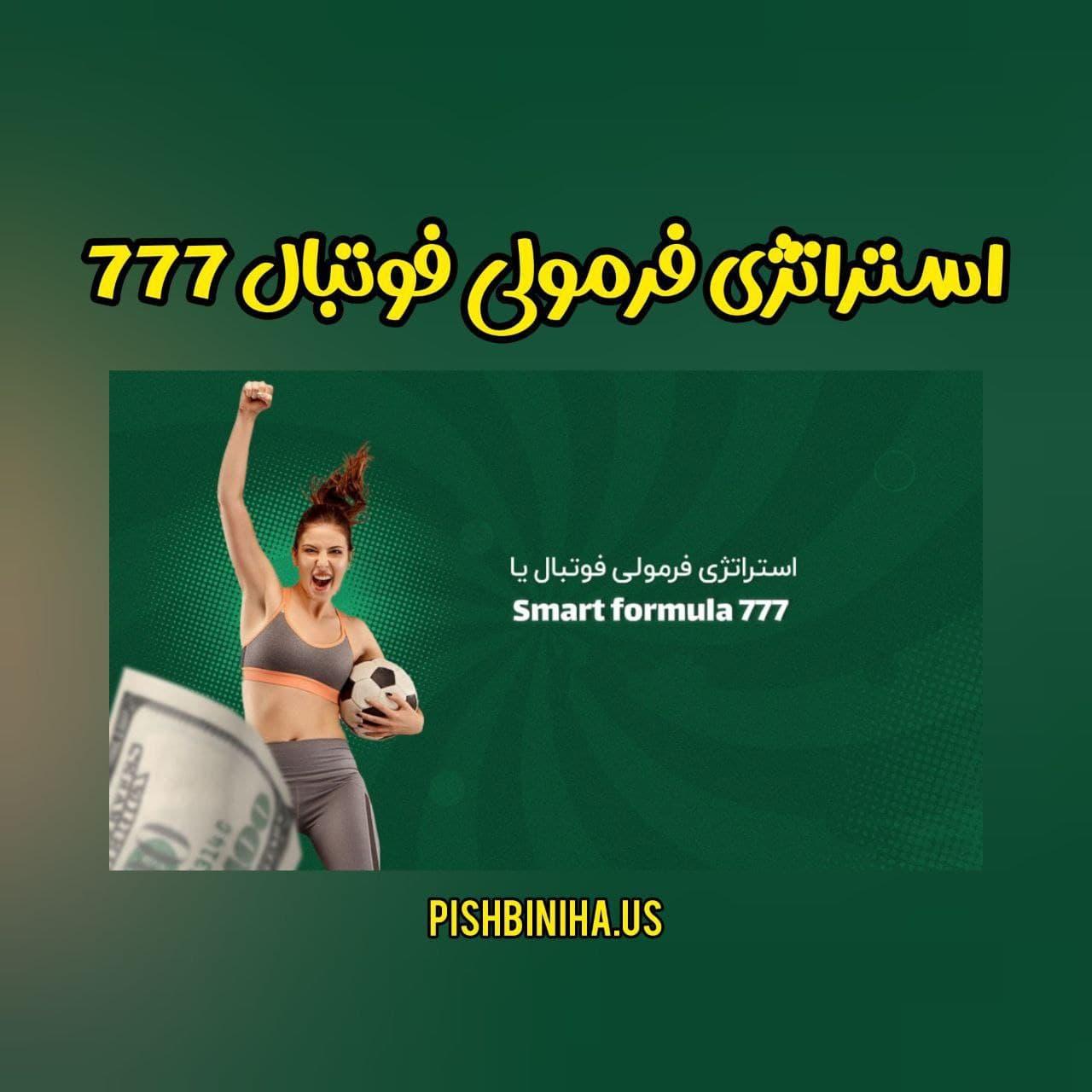 استراتژی فرمولی فوتبال 777 | Smart Formula 777
