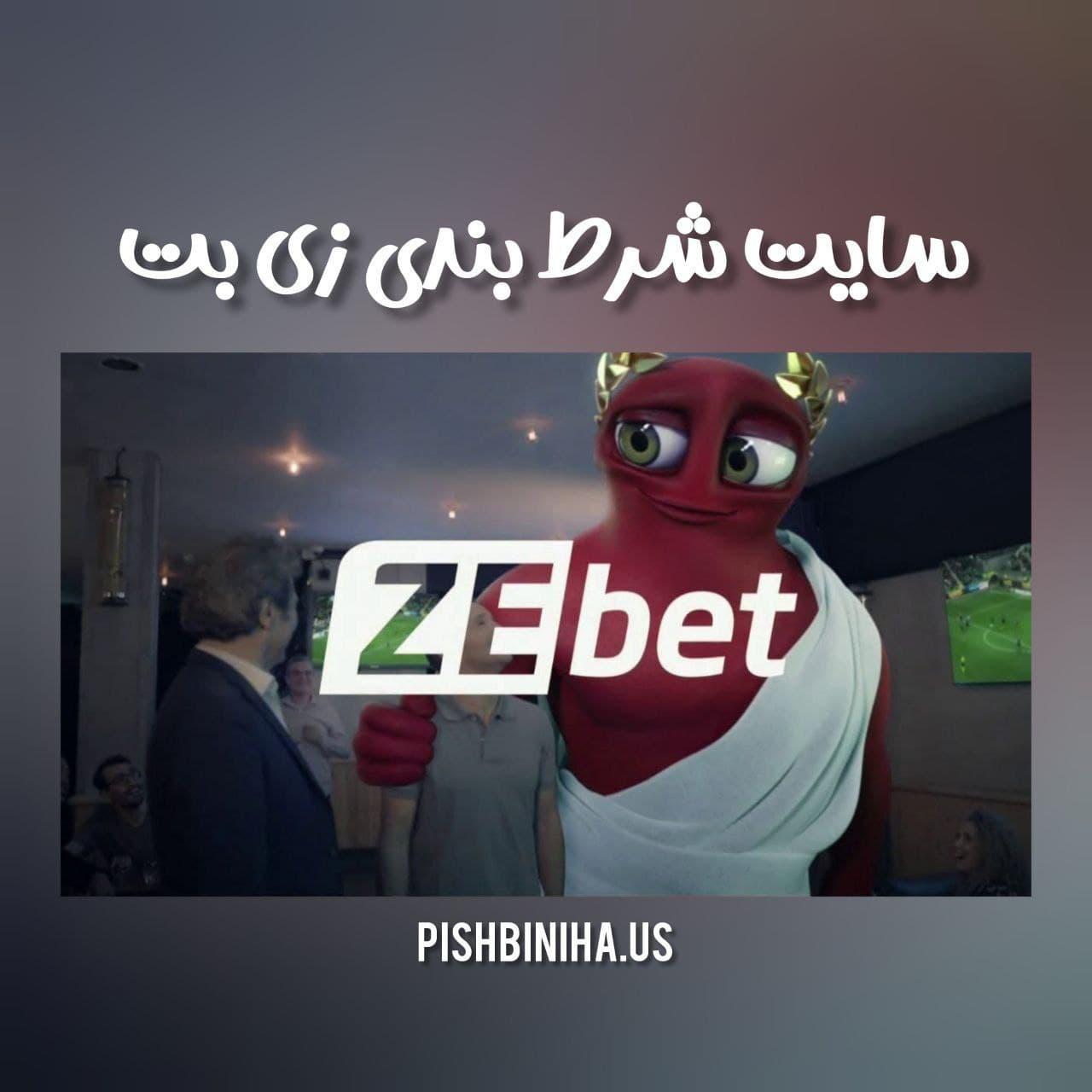 سایت شرط بندی زی بت ZEbet