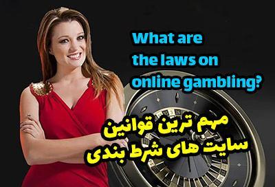 مهمترین قوانین سایت های شرط بندی در ایران