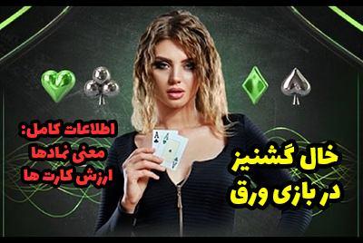 همه چیز در مورد خال گشنیز در بازی ورق