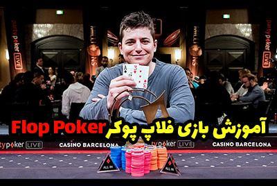 آموزش بازی فلاپ پوکر آنلاین Flop Poker با جایزه 50 میلیون تومانی