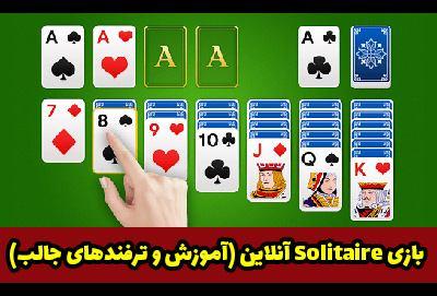 بازی ورق solitaire آنلاین (آموزش و ترفندهای جالب)