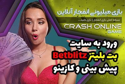 سایت بت بلیتز Betblitz ادرس جدید و بازی انفجار منتخب اورجینال